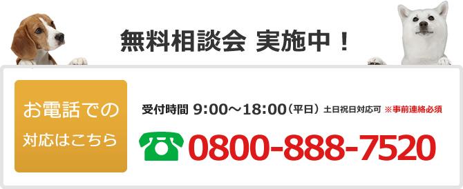 電話でのお問い合わせは0800-888-7520