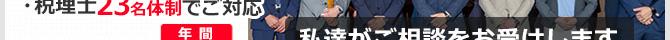 資産税専門税理士が安心サポート
